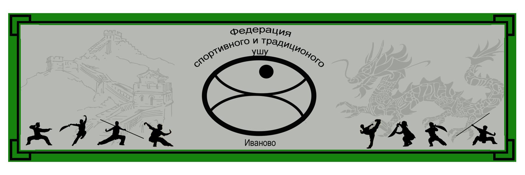Федерация спортивного и традиционного ушу, Иваново.